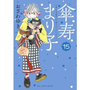 傘寿まり子 (15) 電子書籍版 / おざわゆき|ebookjapan