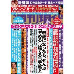 週刊現代 2021年3月13日号 電子書籍版 / 週刊現代編集部|ebookjapan