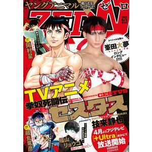 【電子版】ヤングアニマルZERO4/1増刊号(2021年) 電子書籍版 / ヤングアニマル編集部|ebookjapan