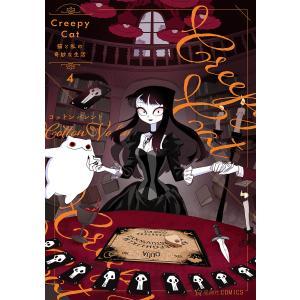 【初回50%OFFクーポン】CreepyCat 猫と私の奇妙な生活 (4) 電子書籍版 / コットンバレント|ebookjapan