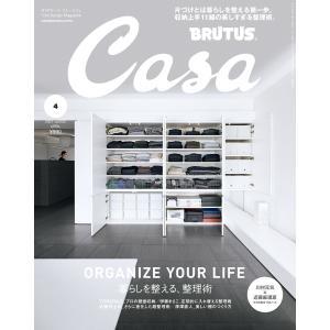 Casa BRUTUS (カーサ・ブルータス) 2021年 4月号 [ORGANIZE YOUR LIFE 暮らしを整える、整理術] 電子書籍版|ebookjapan