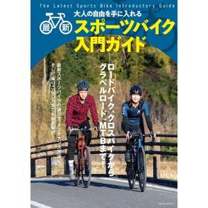 最新スポーツバイク入門ガイド 電子書籍版 / 笠倉出版社|ebookjapan