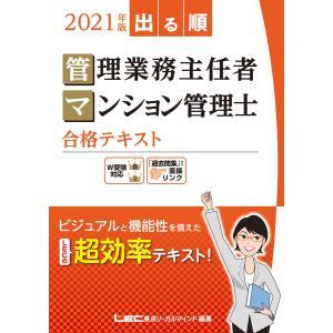 2021年版 出る順管理業務主任者・マンション管理士 合格テキスト 電子書籍版|ebookjapan