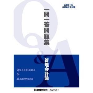 2021年5月版 公認会計士試験 短答式試験対策 一問一答問題集 管理会計論 電子書籍版 / 東京リーガルマインドLEC総合研究所試験部 ebookjapan