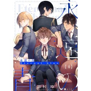 永遠の青 〜Eternal Blue〜 (4) 電子書籍版 / 影村玲/よくに|ebookjapan