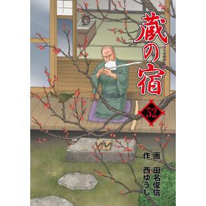 蔵の宿 52巻 電子書籍版 / 作:西ゆうじ/画:田名俊信|ebookjapan