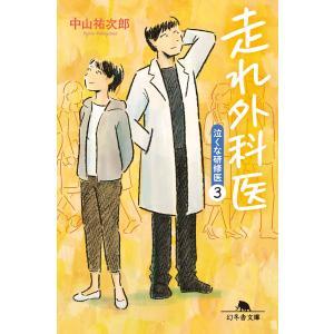 走れ外科医 泣くな研修医3 電子書籍版 / 著:中山祐次郎|ebookjapan