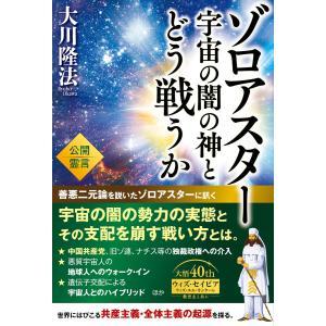 ゾロアスター 宇宙の闇の神とどう戦うか 電子書籍版 / 著:大川隆法|ebookjapan