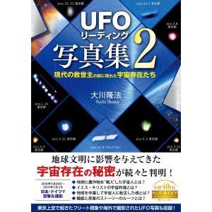 「UFOリーディング」写真集2 ―現代の救世主の前に現れた宇宙存在たち― 電子書籍版 / 著:大川隆法|ebookjapan