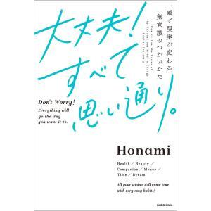 大丈夫!すべて思い通り。 一瞬で現実が変わる無意識のつかいかた 電子書籍版 / 著者:Honami|ebookjapan