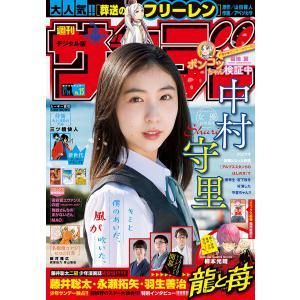 週刊少年サンデー 2021年15号(2021年3月10日発売) 電子書籍版 / 週刊少年サンデー編集部|ebookjapan