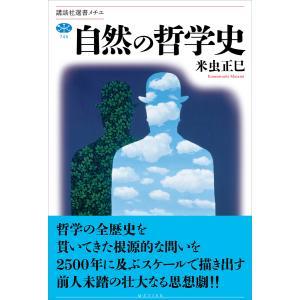 自然の哲学史 電子書籍版 / 米虫正巳