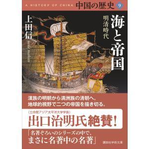 中国の歴史9 海と帝国 明清時代 電子書籍版 / 上田信