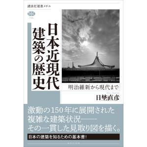 日本近現代建築の歴史 明治維新から現代まで 電子書籍版 / 日埜直彦
