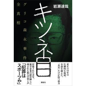 キツネ目 グリコ森永事件全真相 電子書籍版 / 岩瀬達哉|ebookjapan