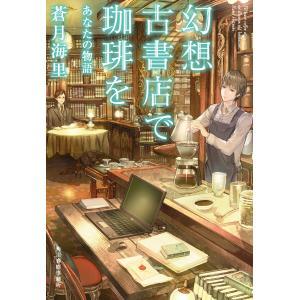 幻想古書店で珈琲を あなたの物語 電子書籍版 / 著者:蒼月海里|ebookjapan