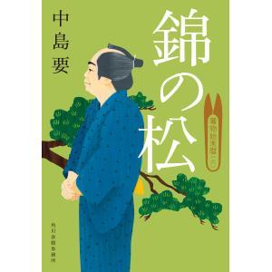 錦の松 着物始末暦(六) 電子書籍版 / 著者:中島要|ebookjapan