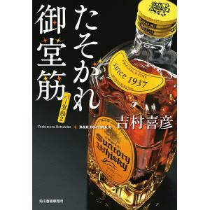 たそがれ御堂筋 バー堂島2 電子書籍版 / 著者:吉村喜彦|ebookjapan