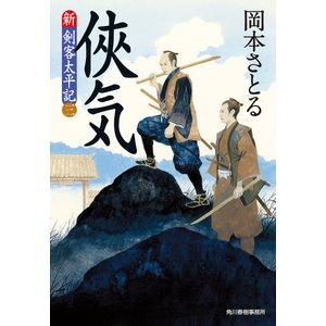 侠気 新・剣客太平記(三) 電子書籍版 / 著者:岡本さとる|ebookjapan