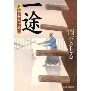 一途 新・剣客太平記(四) 電子書籍版 / 著者:岡本さとる|ebookjapan