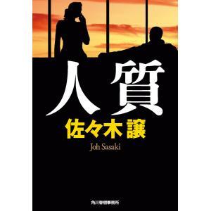人質 電子書籍版 / 著者:佐々木譲|ebookjapan