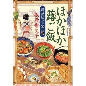 ほかほか蕗ご飯 居酒屋ぜんや 電子書籍版 / 著者:坂井希久子|ebookjapan