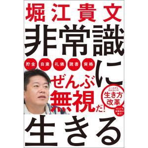 非常識に生きる 電子書籍版 / 著:堀江貴文|ebookjapan