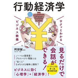 サクッとわかる ビジネス教養 行動経済学 電子書籍版 / 監修:阿部誠|ebookjapan