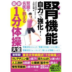 【初回50%OFFクーポン】腎機能 自力で強化! 腎臓の名医が教える最新1分体操大全 電子書籍版 / 著:上月正博|ebookjapan