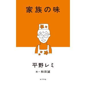 家族の味 電子書籍版 / 著:平野レミ イラスト:和田誠|ebookjapan