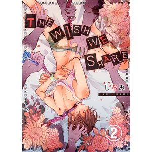 THE WISH WE SHARE 2巻 電子書籍版 / しちみ ebookjapan