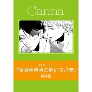 探偵事務所の飼い主さま【分冊版】第4話 電子書籍版 / noji|ebookjapan