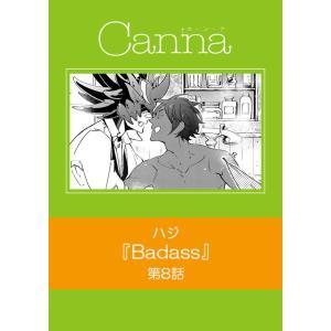 Badass【分冊版】第8話 電子書籍版 / ハジ|ebookjapan