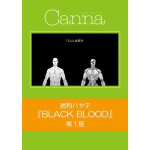 BLACK BLOOD【分冊版】第1話 電子書籍版 / 琥狗ハヤテ|ebookjapan