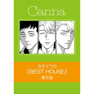 BEST HOUSE【分冊版】第5話 電子書籍版 / Canna編集部|ebookjapan