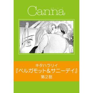 ベルガモット&サニーデイ 第2話 電子書籍版 / キタハラリイ ebookjapan