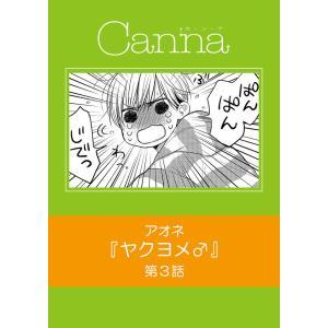 ヤクヨメ♂【分冊版】第3話 電子書籍版 / アオネ|ebookjapan