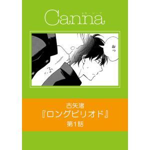 ロングピリオド【分冊版】第1話 電子書籍版 / 古矢渚|ebookjapan