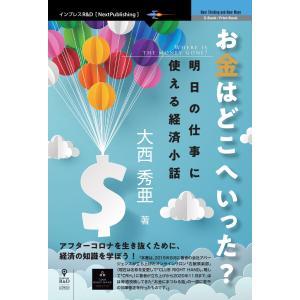 お金はどこへいった? 明日の仕事に使える経済小話 電子書籍版 / 大西秀亜|ebookjapan