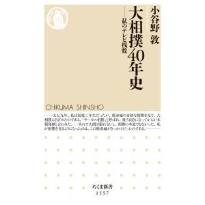 大相撲40年史 ――私のテレビ桟敷 電子書籍版 / 小谷野敦|ebookjapan