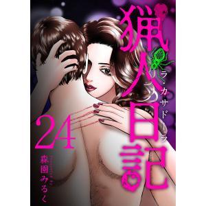猟人日記 ラ・カサドーラ (24) 電子書籍版 / 森園みるく ebookjapan