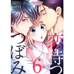 恋待つつぼみ (6) 電子書籍版 / 福田りお|ebookjapan