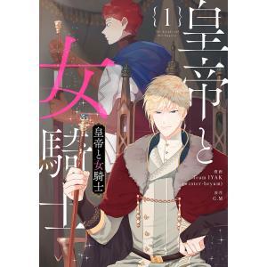 【初回50%OFFクーポン】皇帝と女騎士 (1) 電子書籍版 / Team IYAK (winter・heyum)・G.M|ebookjapan