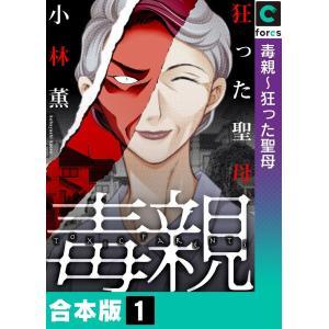 【合本版】毒親 (1) 電子書籍版 / 小林薫 ebookjapan