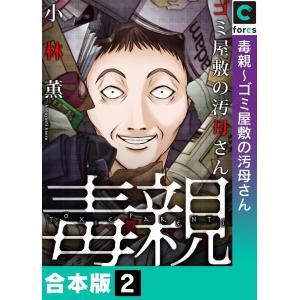 【合本版】毒親 (2) 電子書籍版 / 小林薫 ebookjapan