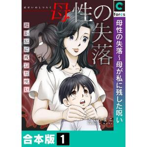 【合本版】母性の失落〜母が私に残した呪い (1) 電子書籍版 / さくらまこ ebookjapan