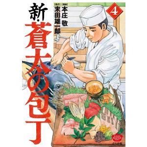 新・蒼太の包丁 (4) 電子書籍版 / 本庄敬;末田雄一郎|ebookjapan