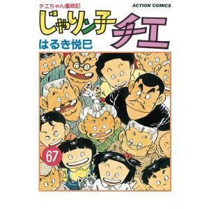 じゃりン子チエ【新訂版】 (67) 電子書籍版 / はるき悦巳|ebookjapan