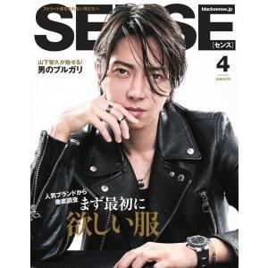 SENSE(センス) 2021年4月号 電子書籍版 / SENSE(センス)編集部|ebookjapan