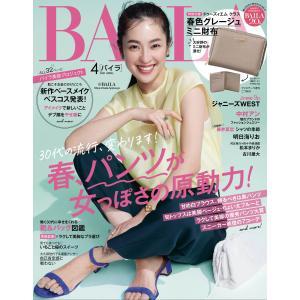 BAILA 2021年4月号 電子書籍版 / 集英社|ebookjapan